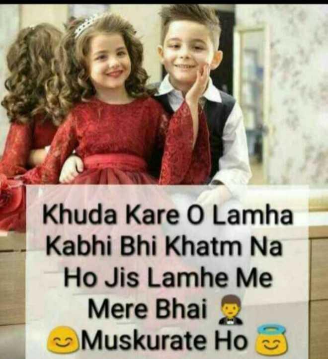 👫 भाई बहन - Khuda Kare O Lamha Kabhi Bhi Khatm Na Ho Jis Lamhe Me Mere Bhai Muskurate Ho - ShareChat