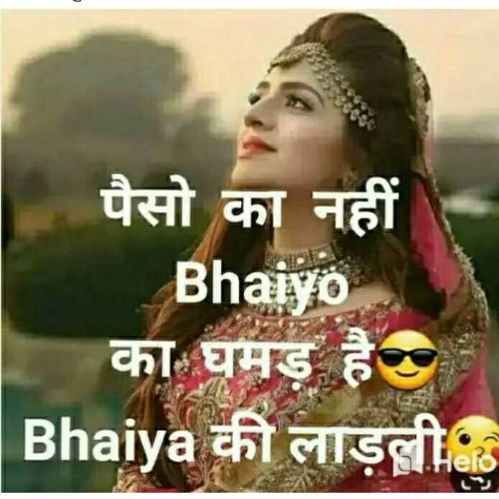 👉भाई बहन👫 - पैसो का नहीं Bhaiyo का घमड़ है | Bhaiya की लाड़ली - ShareChat