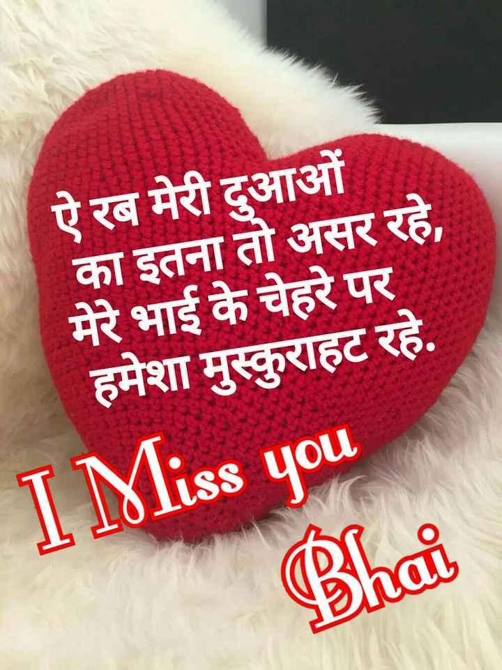 👫 भाई बहन - ऐ रब मेरी दुआओं का इतना तो असर रहे , मेरे भाई के चेहरे पर हमेशा मुस्कुराहट रहे . I Miss you Bhai - ShareChat