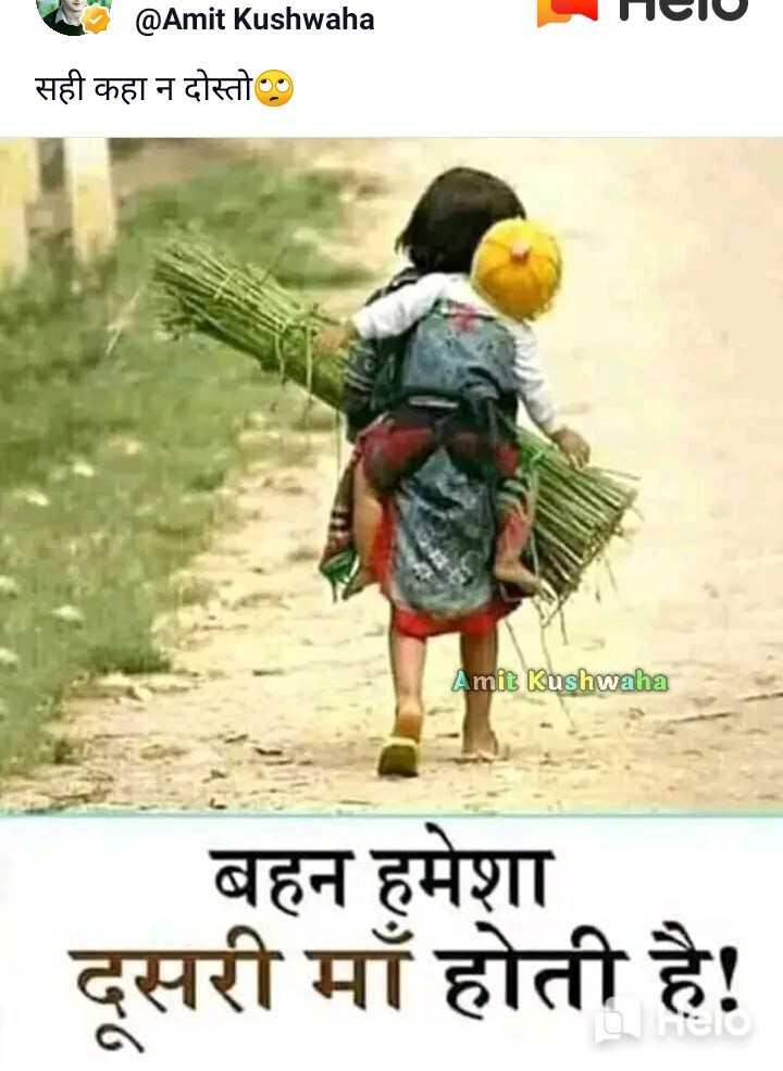 👉भाई बहन👫 - - TO @ Amit Kushwaha _ _ सही कहा न दोस्तो Amit Kushwaha बहन हमेशा दसरी माँ होती है ! - ShareChat