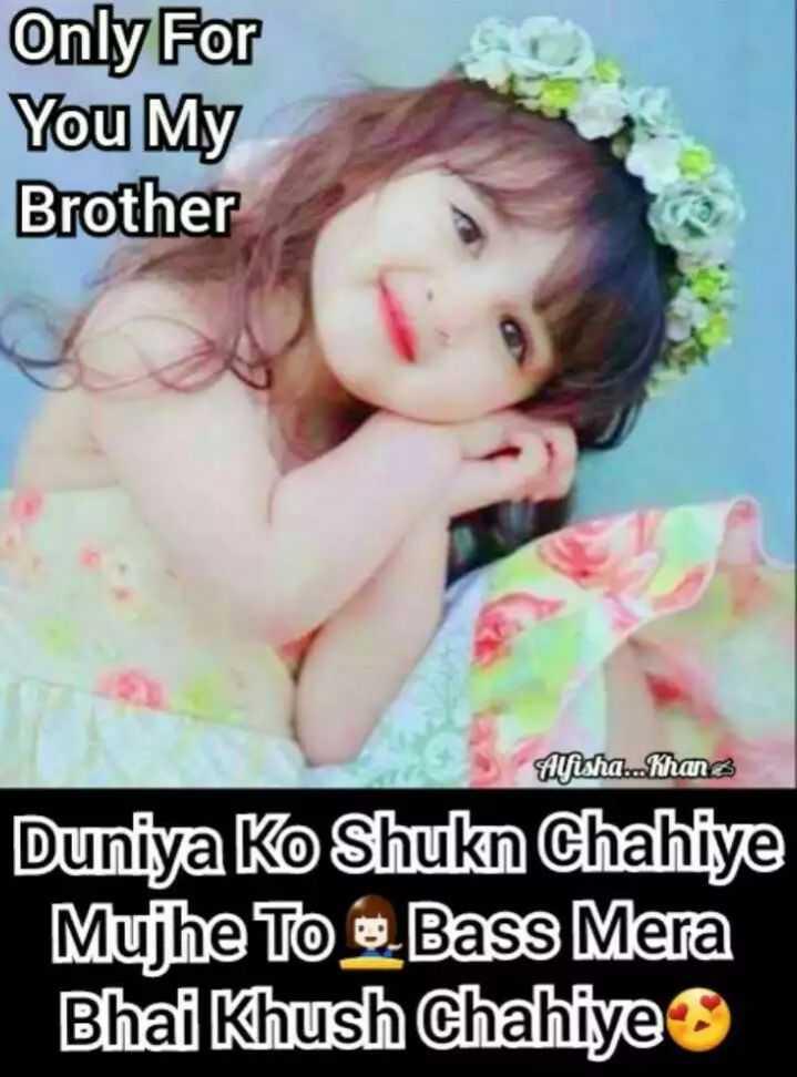 👫 भाई बहन - Only For You My Brother Afisha . . . Khana Duniya Ko Shukn Chahiye Mujhe TO . Bass Mera Bhai Khush Chahiye - ShareChat