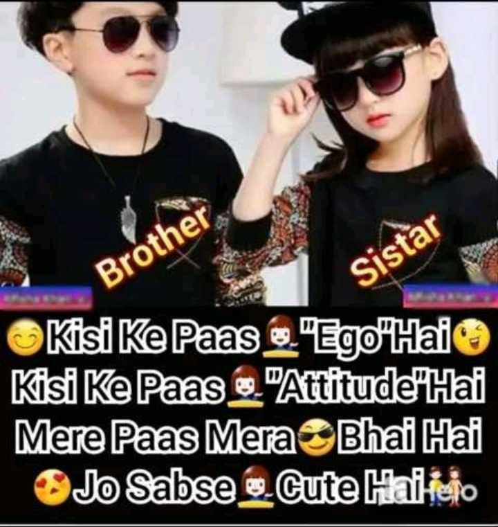 👫 भाई बहन - Brother Sistar Kisi Ke Paas . Ego Hai Kisi Ke Paas Attitude Hai Mere Paas Mera Bhai Hai Jo Sabse m . Cute Hailiejo - ShareChat