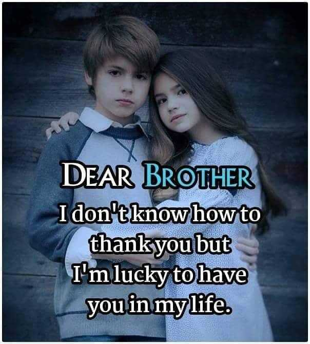 👫भाई बहन - DEAR BROTHER I don ' t know how to thankyou but I ' m lucky to have you in my life . - ShareChat