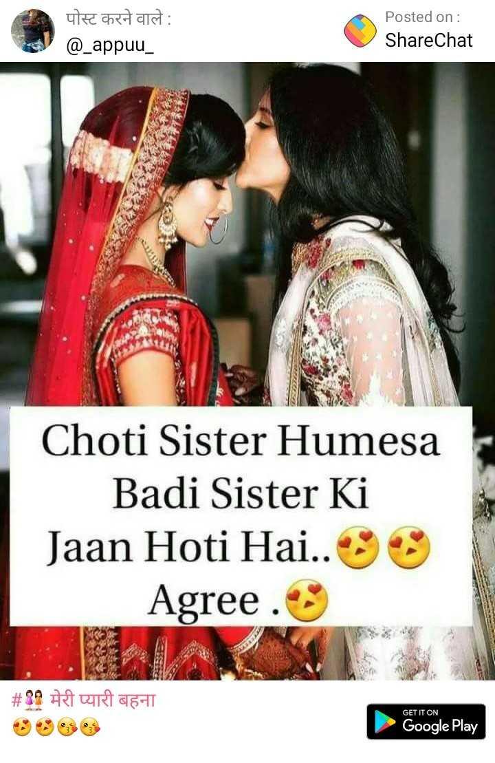👫भाई बहन - पोस्ट करने वाले : @ _ appuu Posted on : ShareChat Choti Sister Humesa Badi Sister Ki Jaan Hoti Hai . . Agree . # 39 # OR 641 GET IT ON Google Play - ShareChat