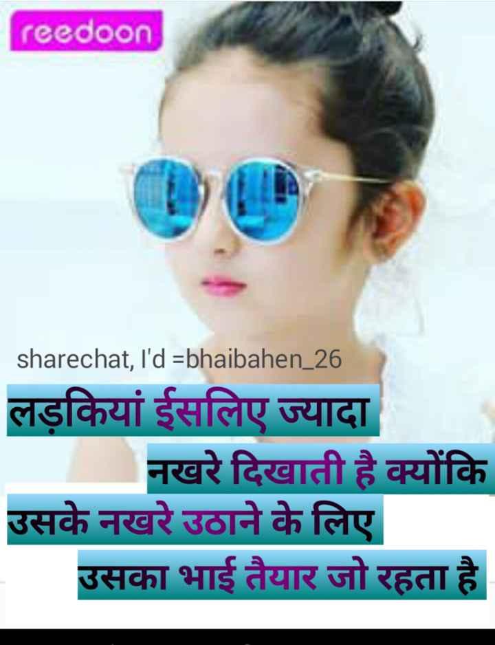 👫 भाई बहन - reedoon sharechat , I ' d = bhaibahen _ 26 लड़कियां ईसलिए ज्यादा नखरे दिखाती है क्योंकि उसके नखरे उठाने के लिए उसका भाई तैयार जो रहता है - ShareChat