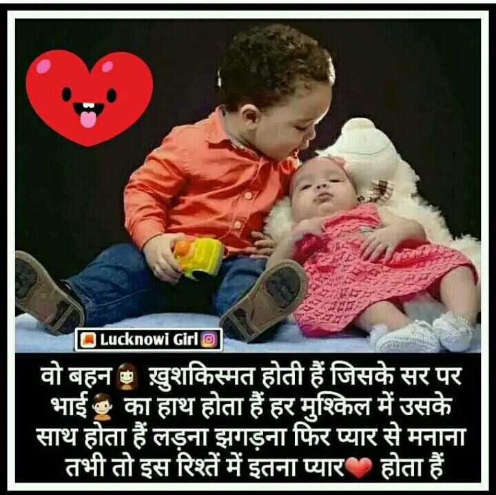 👫 भाई बहन - Lucknowi Girl वो बहन , ख़ुशकिस्मत होती हैं जिसके सर पर भाई का हाथ होता हैं हर मुश्किल में उसके साथ होता हैं लड़ना झगड़ना फिर प्यार से मनाना तभी तो इस रिश्ते में इतना प्यार होता हैं । - ShareChat
