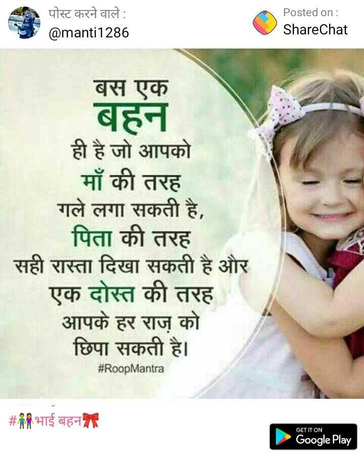 👫भाई बहन - पोस्ट करने वाले : @ manti1286 Posted on : ShareChat बस एक बहन ही है जो आपको माँ की तरह गले लगा सकती है , | पिता की तरह सही रास्ता दिखा सकती है और एक दोस्त की तरह । आपके हर राज को छिपा सकती है । # RoopMantra | # भाई बहन GET IT ON Google Play - ShareChat