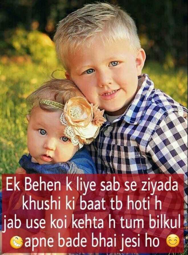 👉भाई बहन👫 - Ek Behen k liye sab se ziyada khushi ki baat tb hoti h jab use koi kehta h tum bilkul apne bade bhai jesi ho o - ShareChat