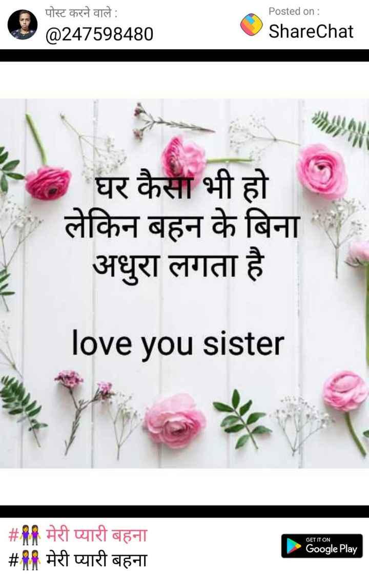 👫 भाई बहन - Posted on : पोस्ट करने वाले : @ 247598480 ShareChat घर कैसा भी हो लेकिन बहन के बिना अधुरा लगता है love you sister GET IT ON # मेरी प्यारी बहना # मेरी प्यारी बहना Google Play - ShareChat