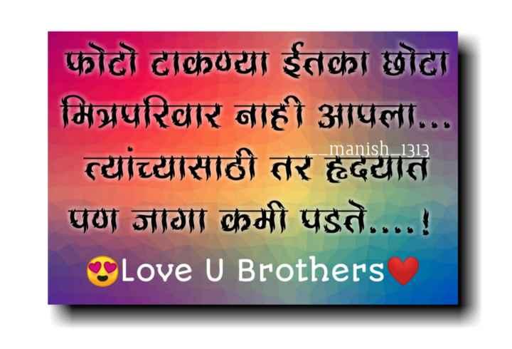 🧑भाऊ दिवस - _ _ manish _ 1313 फोटो टाकण्या ईतका छोटा मित्रपरिवार नाही आपली . . . त्यांच्यासाठी तर हृदयात पठी जागा कमी पडते . . . . ! Love U Brothers - ShareChat