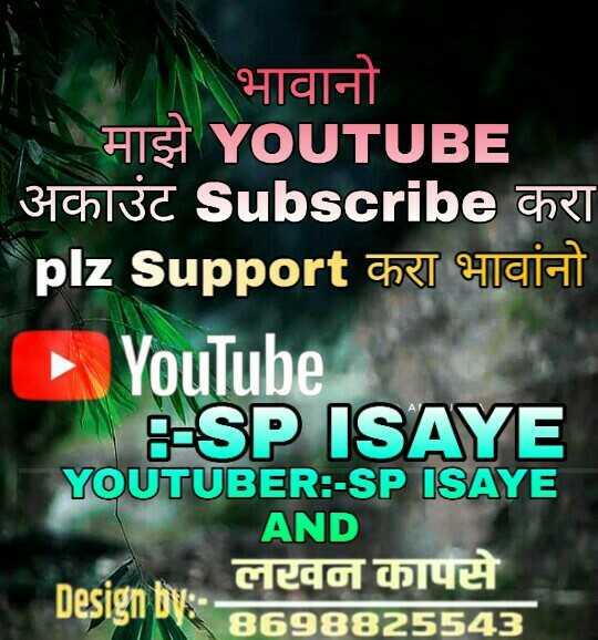 🧑भाऊ दिवस - । भावानो HIST YOUTUBE   अकाउंट Subscribe करा plz Support करा भावांनो - YouTube ISP ISAYE YOUTUBER : - SP ISAYE AND लटवन कापसे UPS ! 18845 - ShareChat