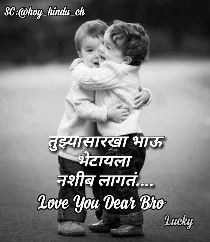 👫भाऊ-बहिण - SC : @ hoy _ hindu _ ch तुझ्यासारखा भाऊ भेटायला नशीब लागतं . . . . Love You Dear Bro Lucky - ShareChat