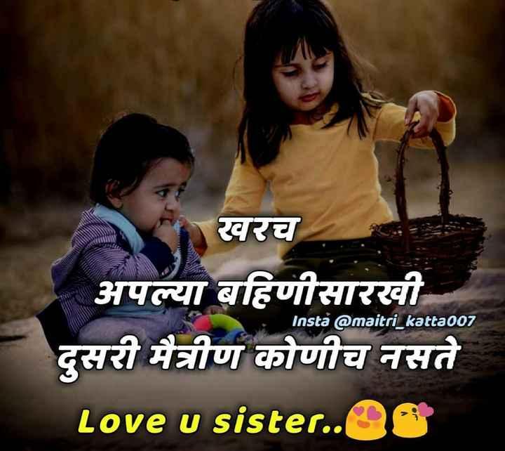 👫भाऊ-बहिण - वरच अपल्या बहिणीसारखी दुसरी मैत्रीण कोणीच नसते Love u sister . . Insta @ maitri _ katta007 - ShareChat