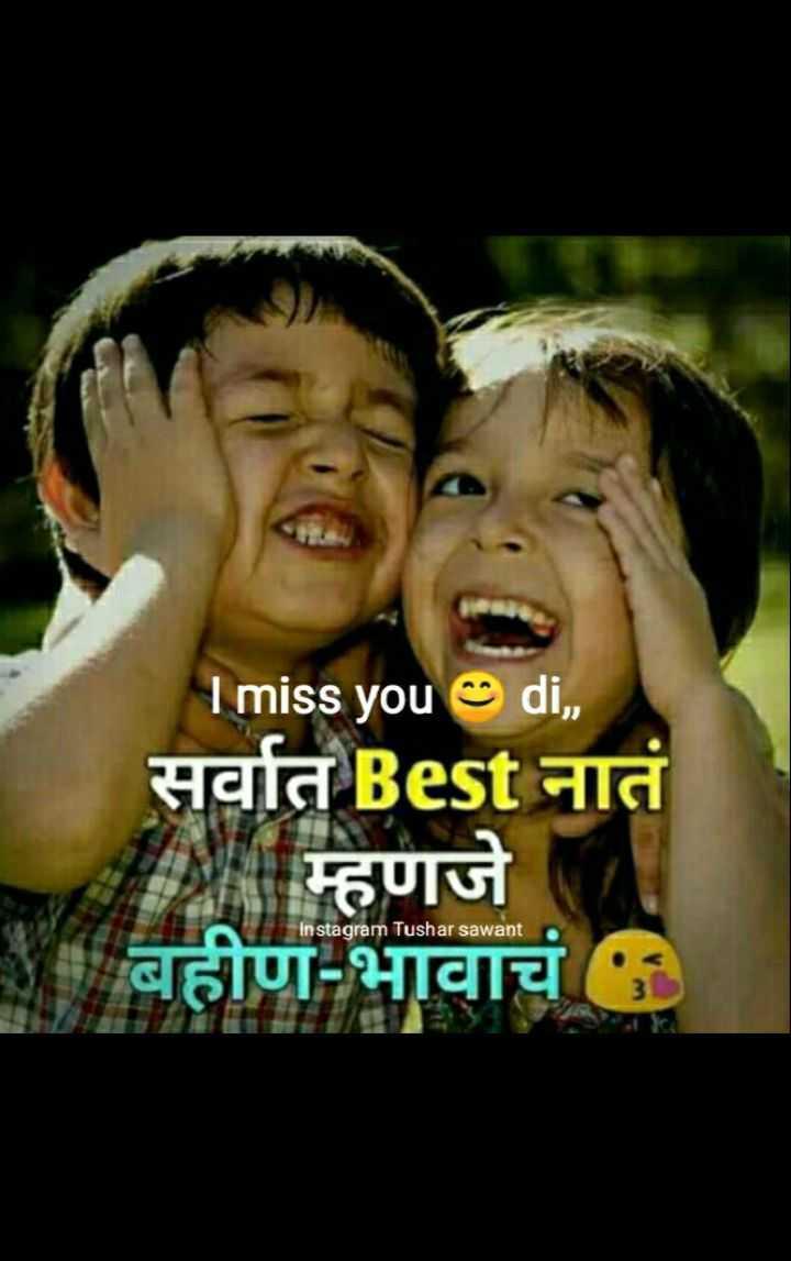 👫भाऊ-बहिण - I miss you di , सर्वात Best नातं N म्हणजे 3 बहीण - भावाचं Instagram Tushar sawanto - ShareChat