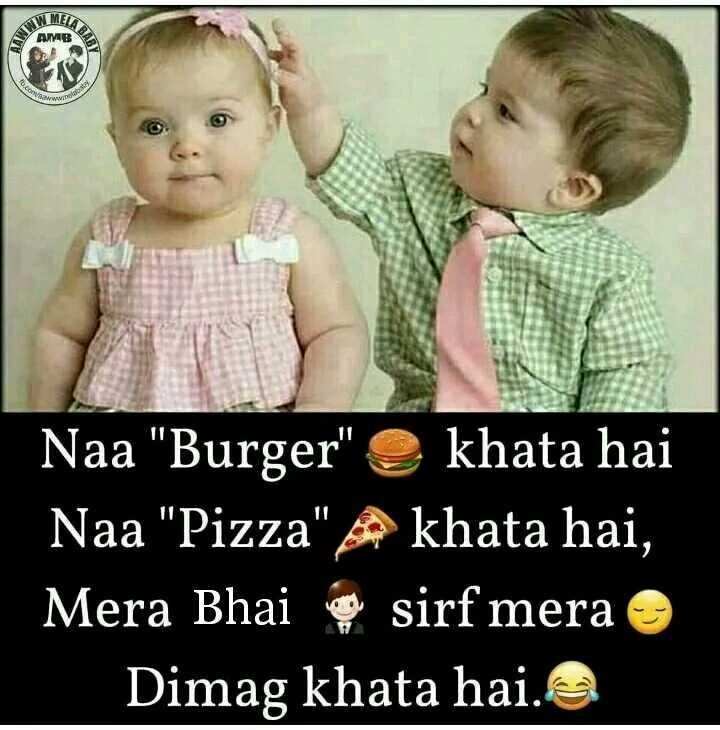 👫भाऊ-बहिण - AMEL AMB Naa Burger khata hai Naa Pizza A khata hai , Mera Bhai con sirf mera Dimag khata hai . - ShareChat