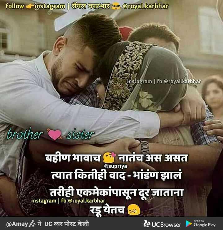 👫भाऊ-बहिण - follow - instagram la care ne croyal . karbhar instagram | fb @ royal . karbhar ©supriya brother sister बहीण भावाच नातंच अस असत त्यात कितीही वाद - भांडंण झालं तरीही एकमेकांपासून दूर जाताना रडू येतच ' @ Amay ने UC ब्वर पोस्ट केली instagram | Fb @ royal . karbhar GET IT ON CUC Browser Google Play - ShareChat