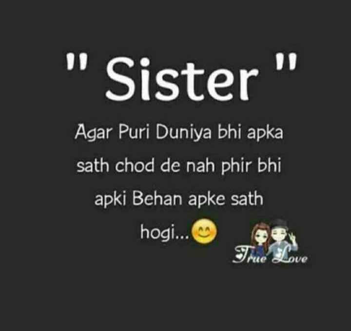 👫भाऊ-बहिण - Sister Agar Puri Duniya bhi apka sath de nah phir bhi apki Behan apke sath hogi . . . True Love - ShareChat