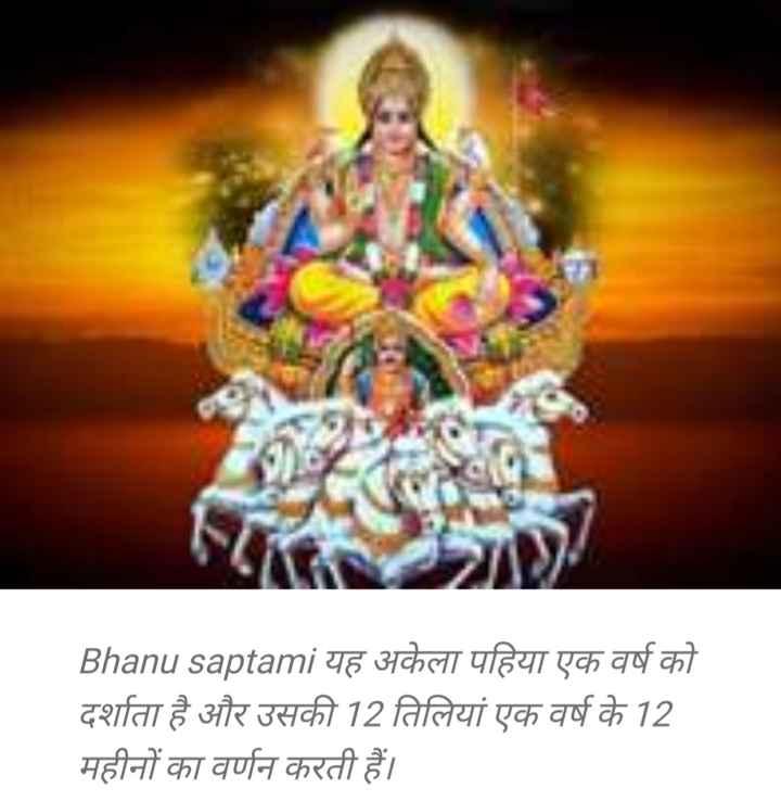 ☀ भानु सप्तमी - Bhanu saptami यह अकेला पहिया एक वर्ष को दर्शाता है और उसकी 12 तिलियां एक वर्ष के 12 महीनों का वर्णन करती हैं । - ShareChat