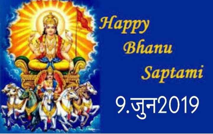 🙏 भानु सप्तमी 🙏 - Happy Bhanu Saptami 9 . 1942019 - ShareChat