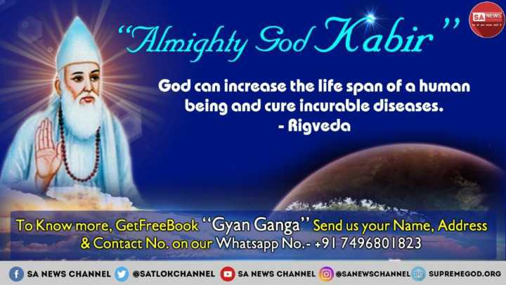 """⚾भारत की जीत - SA NEWS """" Almighty God Kabir God can increase the life span of a human being and cure incurable diseases . - Rigveda To know more , GetFreeBook """" Gyan Ganga Send us your Name , Address & Contact No . on our Whatsapp No . - + 91 7496801823 f SA NEWS CHANNEL Y @ SATLORCHANNEL SA NEWS CHANNEL OSANEWSCHANNEL SUPREMEGOD . ORG - ShareChat"""