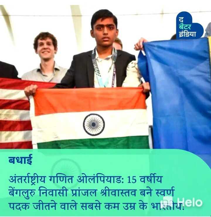 ⚾भारत की जीत - बेटर इंडिया बधाई अंतर्राष्ट्रीय गणित ओलंपियाड : 15 वर्षीय बेंगलुरु निवासी प्रांजल श्रीवास्तव बने स्वर्ण पदक जीतने वाले सबसे कम उम्र के भातीयelo - ShareChat