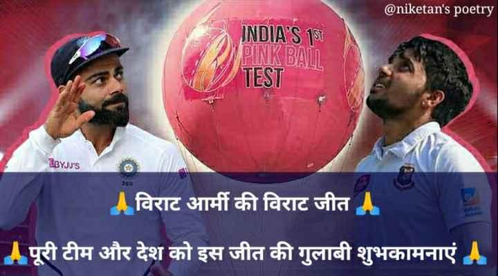 ⚾भारत की जीत - @ niketan ' s poetry PINK BALL INDIA ' S 157 TEST UBYJU ' S 269 A विराट आर्मी की विराट जीत A A पूरी टीम और देश को इस जीत की गुलाबी शुभकामनाएं A - ShareChat