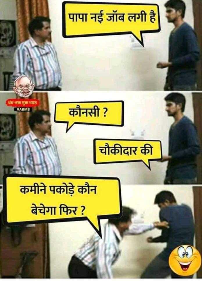 🇮🇳 भारत की राजनीति 👑 - पापा नई जॉब लगी है । अU - भ6 भारत # ABMB कौनसी ? चौकीदार की कमीने पकोड़े कौन बेचेगा फिर ? - ShareChat