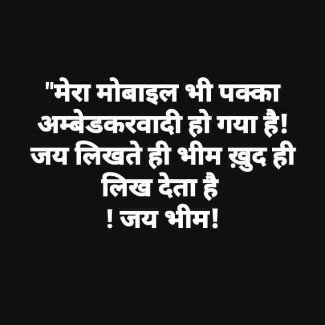 🇮🇳 भारत की राजनीति 👑 - मेरा मोबाइल भी पक्का अम्बेडकरवादी हो गया है ! जय लिखते ही भीम खुद ही लिख देता है । ! जय भीम ! - ShareChat