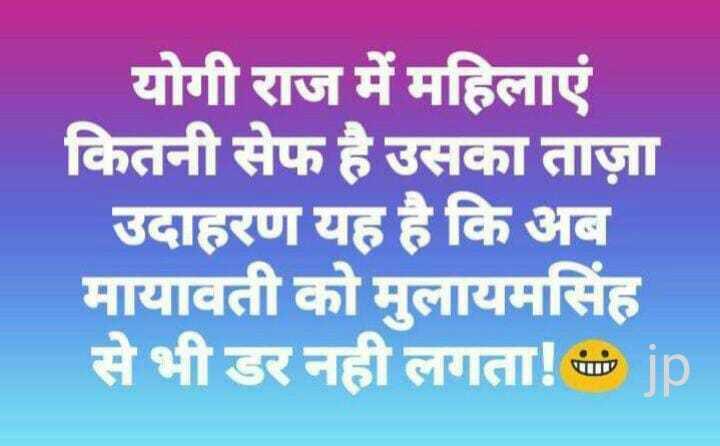 भारत की राजनीति - योगी राज में महिलाएं कितनी सेफ है उसका ताज़ा उदाहरण यह है कि अब मायावती को मुलायमसिंह से भी डर नहीं लगता ! @ jp - ShareChat