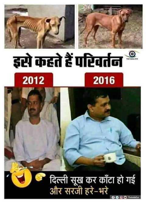 भारत की राजनीति - इसे कहते हैं परिवर्तन 2012 2016 दिल्ली सूख कर काँटा हो गई । और सरजी हरे - भरे - ShareChat