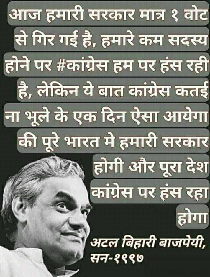 🇮🇳 भारत की राजनीति 👑 - आज हमारी सरकार मात्र १ वोट से गिर गई है , हमारे कम सदस्य होने पर # कांग्रेस हम पर हंस रही है , लेकिन ये बात कांग्रेस कतई ना भूले के एक दिन ऐसा आयेगा की पूरे भारत में हमारी सरकार | होगी और पूरा देश कांग्रेस पर हंस रहा होगा अटल बिहारी बाजपेयी , सन - १९९७ - ShareChat