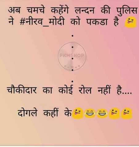🇮🇳 भारत की राजनीति 👑 - अब चमचे कहेंगे लन्दन की पुलिस | ने # नीरव _ मोदी को पकड़ा है । * PRMSHOP चौकीदार का कोई रोल नहीं है . . . . दोगले कहीं के * रोD CD * * - ShareChat