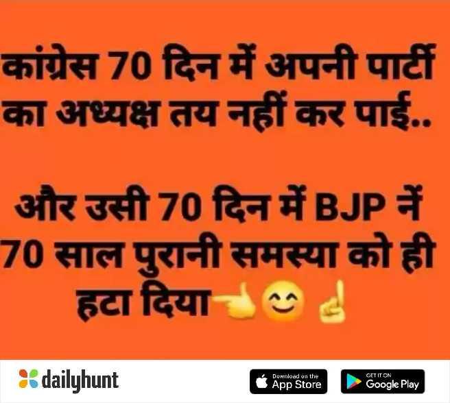 🇮🇳 भारत की राजनीति 👑 - कांग्रेस 70 दिन में अपनी पार्टी का अध्यक्ष तय नहीं कर पाई . . और उसी 70 दिन में BJP में 70 साल पुरानी समस्या को ही हटा दिया GET IT ON   Rdailyhunt Download on the App Store Google Play - ShareChat