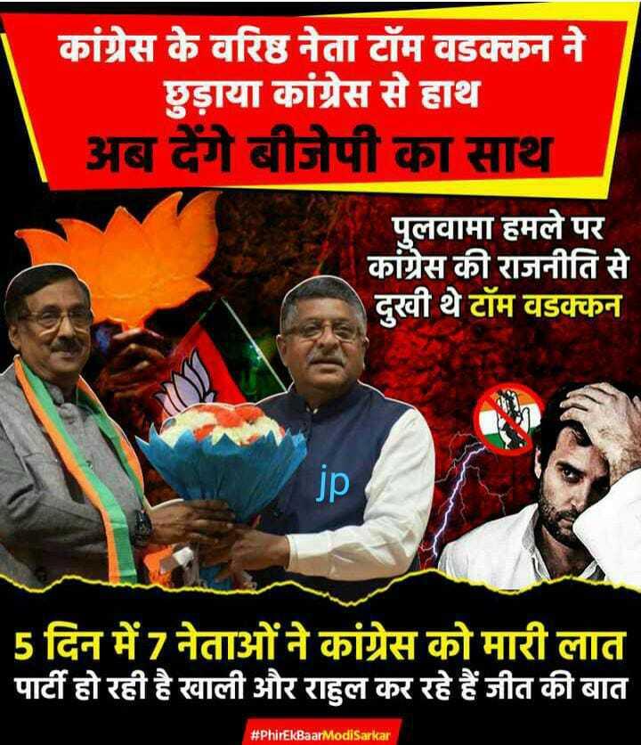 भारत की राजनीति - कांग्रेस के वरिष्ठ नेता टॉम वडक्कन ने छुड़ाया कांग्रेस से हाथ अब देगे बीजेपी का साथ पुलवामा हमले पर । कांग्रेस की राजनीति से दुखी थे टॉम वडक्कन 5 दिन में 7 नेताओं ने कांग्रेस को मारी लात पार्टी हो रही है खाली और राहुल कर रहे हैं जीत की बात # PhirekBaar ModiSarkar - ShareChat