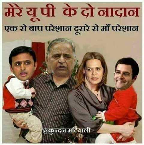 🇮🇳 भारत की राजनीति 👑 - मेरै यूपी के दो नादान एक से बाप परेशान दूसरे से माँ परेशान arदन मटियाली - ShareChat