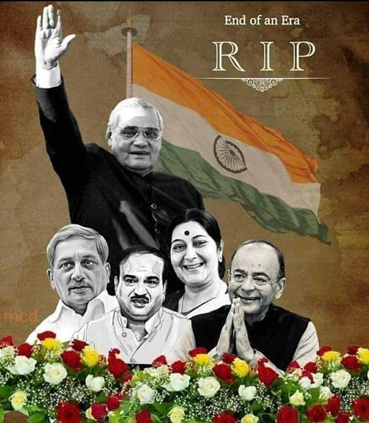 भारत की राजनीति - End of an Era RIP 09 - ShareChat