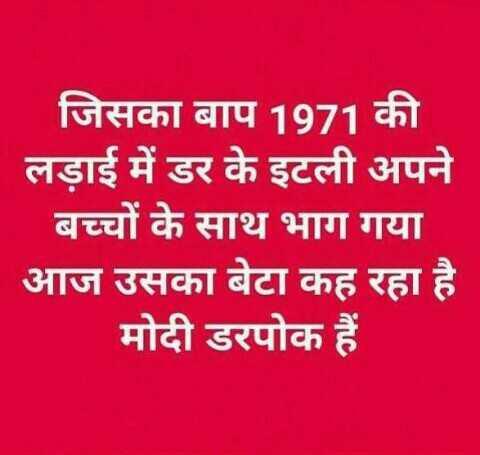 भारत की राजनीति - जिसका बाप 1971 की । लड़ाई में डर के इटली अपने बच्चों के साथ भाग गया । आज उसका बेटा कह रहा है । मोदी डरपोक हैं । - ShareChat