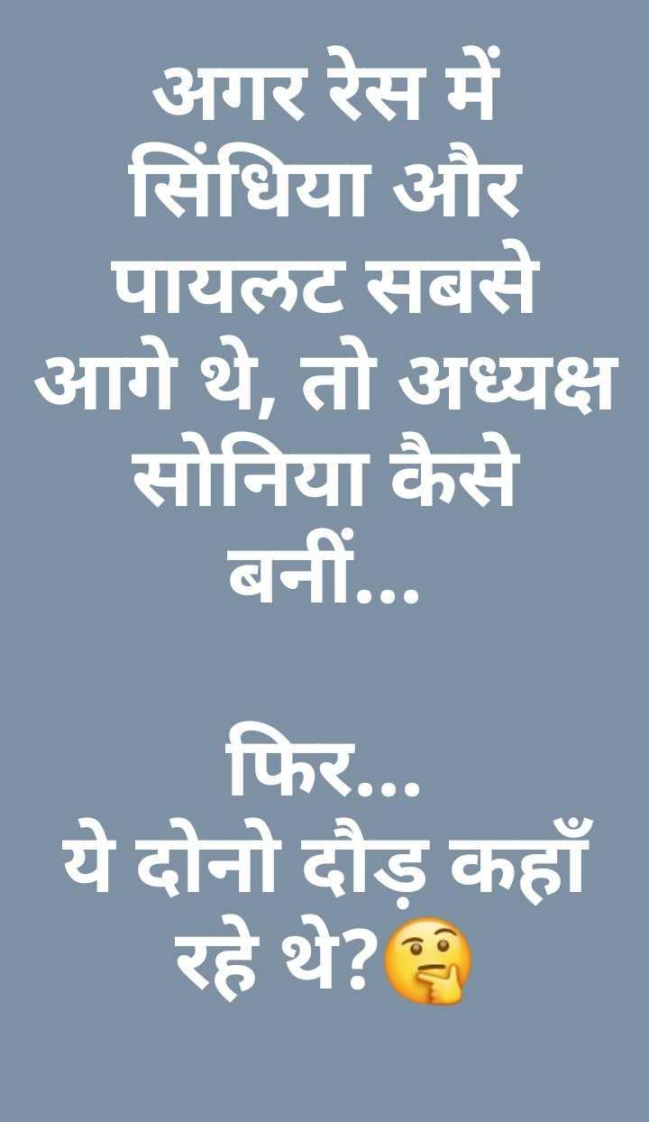 🇮🇳 भारत की राजनीति 👑 - अगर रेस में सिंधिया और पायलट सबसे आगे थे , तो अध्यक्ष सोनिया कैसे बनीं . . . फिर . . . ये दोनो दौड़ कहाँ रहे थे ? - ShareChat