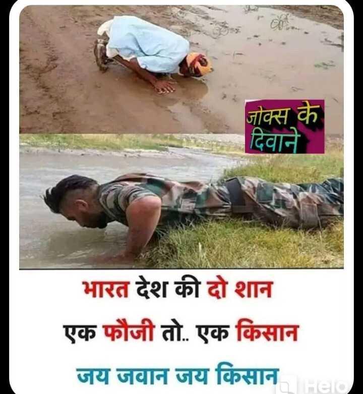 भारत के किसान - जोक्स के दिवाने भारत देश की दो शान एक फौजी तो . एक किसान जय जवान जय किसान Hello - ShareChat
