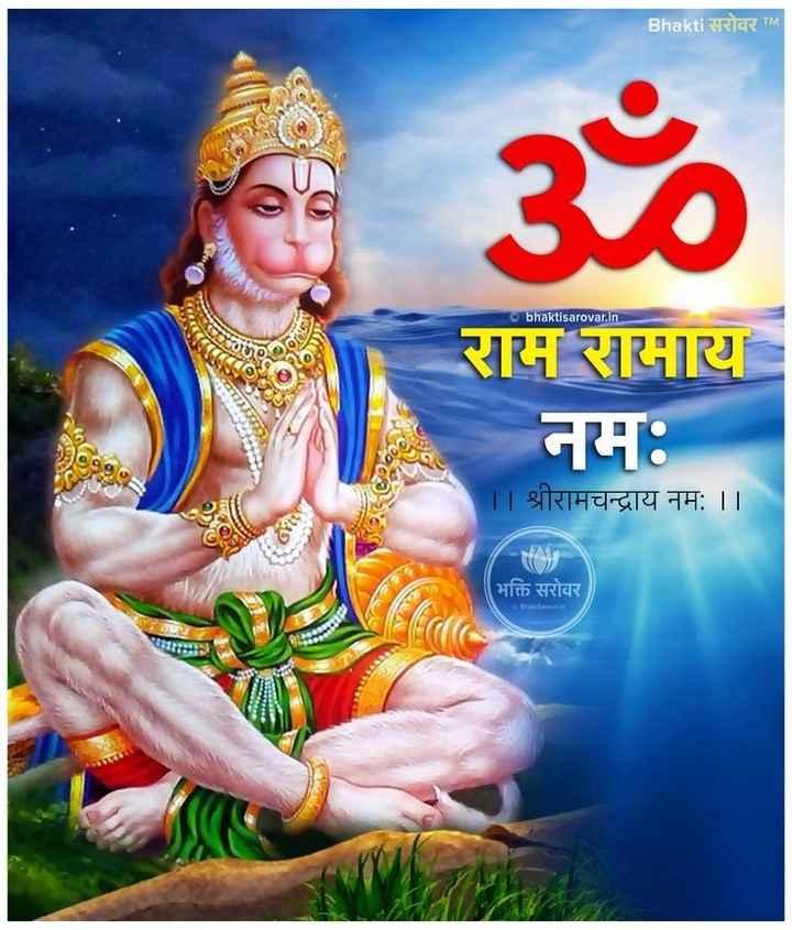 🕍 भारत के तीर्थस्थल - Bhakti सरोवर TM bhaktisarovar . in राम रामाय नमः । । श्रीरामचन्द्राय नमः । । HAIR भक्ति सरोवर पार - ShareChat