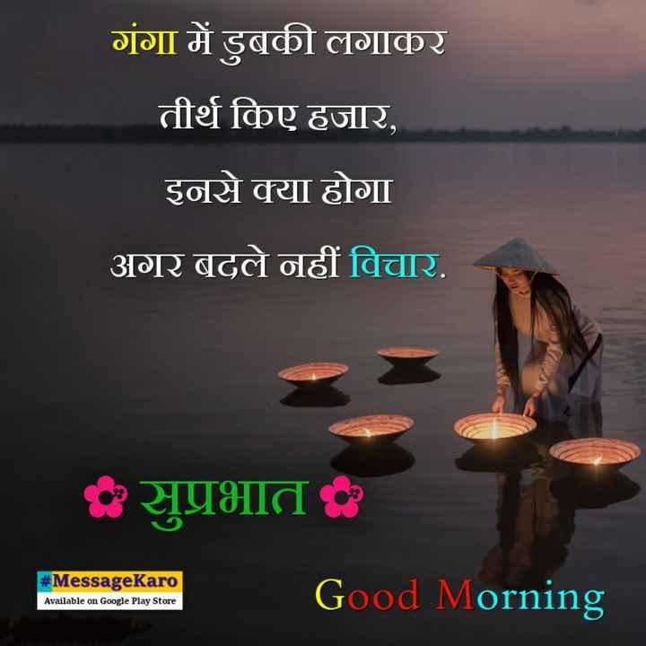 🕍 भारत के तीर्थस्थल - गंगा में डुबकी लगाकर तीर्थ किए हजार , इनसे क्या होगा अगर बदले नहीं विचार . सुप्रभात # MessageKaro Good Morning Available on Google Play Store - ShareChat