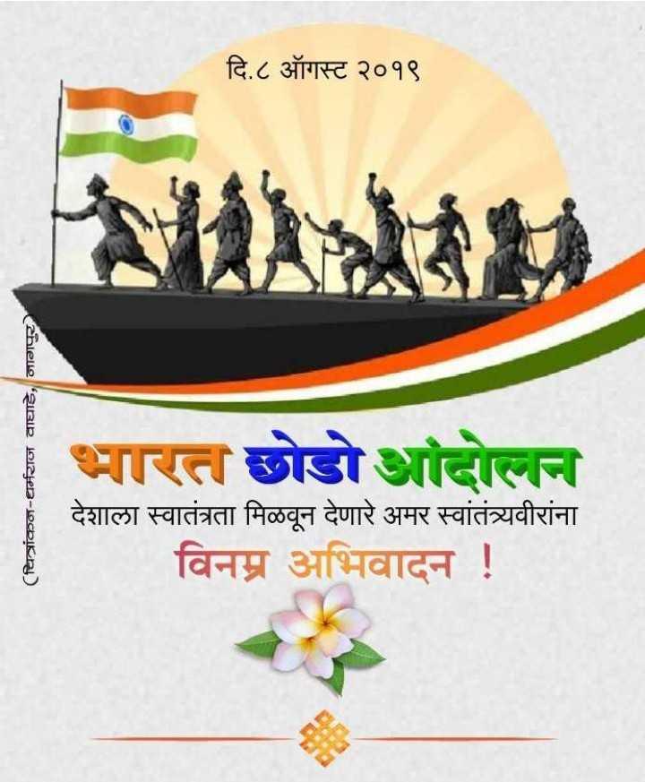 🇮🇳 भारत छोड़ो आंदोलन दिवस - दि . ८ ऑगस्ट २०१९ ( चित्रांकन - धर्मराज वाघाडे , नागपुर ) भारत छोडोओदोलन देशाला स्वातंत्रता मिळवून देणारे अमर स्वातंत्र्यवीरांना विनम्र अभिवादन ! - ShareChat