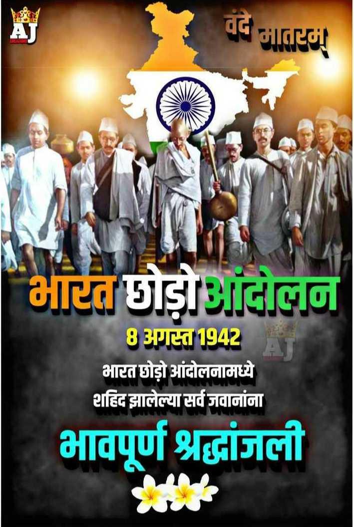 🇮🇳 भारत छोड़ो आंदोलन दिवस - वद मातरम् ' भारत छोड़ो आंदोलन 8 अगस्त 1942 भारत छोड़ो आंदोलनामध्ये शहिद झालेल्या सर्व जवानांना भावपूर्ण श्रद्धांजली - ShareChat
