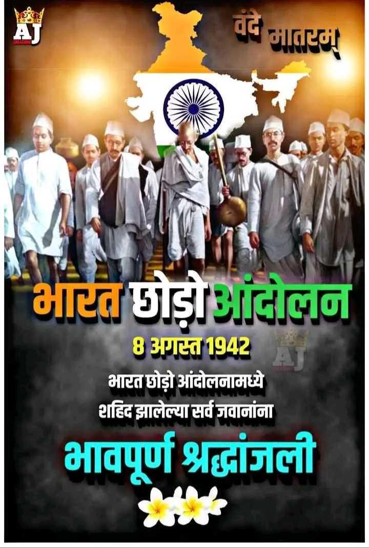 🇮🇳 भारत छोड़ो आंदोलन दिवस - वद मातरम সাতৗলিল 8 अगस्त 1942 भारत छोड़ो आंदोलनामध्ये शहिद झालेल्या सर्व जवानांना भावपूर्ण श्रद्धांजली * - ShareChat