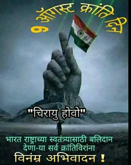 🇮🇳 भारत छोड़ो आंदोलन दिवस - स्ट क्र क चिरायु होवो - भारत राष्ट्राच्या स्वतंत्र्यासाठी बलिदान देणा - या सर्व क्रांतिविरांना । विनम्र अभिवादन ! - ShareChat