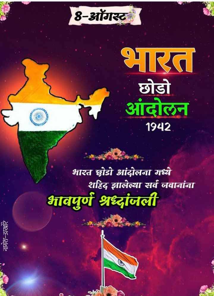 🇮🇳 भारत छोड़ो आंदोलन दिवस - 8 - ऑगस्ट भारत छोडो आंदोलन 1942 भारत छोडो आंदोलना मध्ये शहिद झालेल्या सर्व जवानांना भावपुर्ण श्रध्दांजली नागेश - डाखोरे - ShareChat