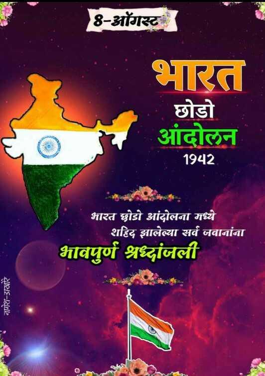 🇮🇳 भारत छोड़ो आंदोलन दिवस - 8 - ऑगस्ट भत्त छोडो आंदोलन 1942 ' भारत छोड़ो आंदोलन मध्ये ' शहिद झालेल्या सर्व जवानांना विपर्ण श्रध्दांजली नागेश - डाखोरे - ShareChat