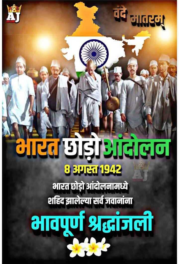 🇮🇳 भारत छोड़ो आंदोलन दिवस - વલ વાળા भारत छोड़ोआदोलन 8 अगस्त 1942 भारत छोड़ो आंदोलनामध्ये शहिद झालेल्या सर्व जवानांना भावपूर्ण श्रद्धांजली - ShareChat