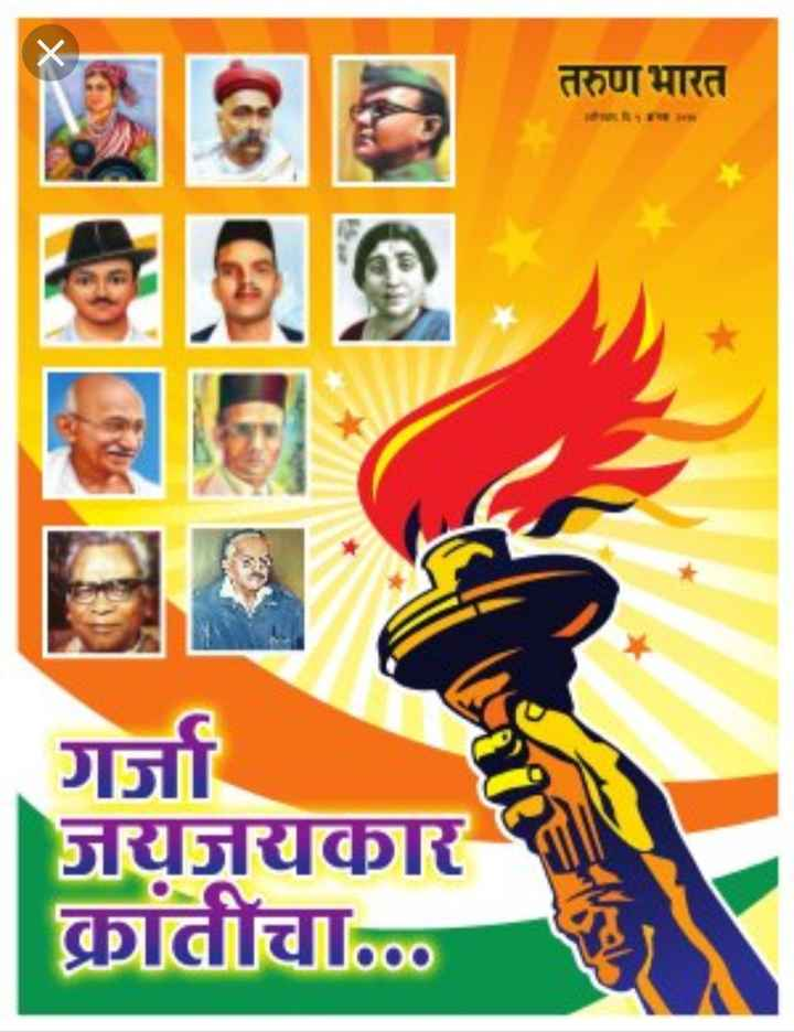 🇮🇳 भारत छोड़ो आंदोलन दिवस - तरुण भारत गर्जा जयजयकार क्रांतीचा . ०० - ShareChat