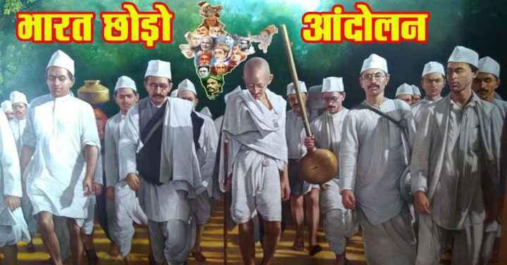 🇮🇳 भारत छोड़ो आंदोलन - भारत छोड़ो आदालन - ShareChat